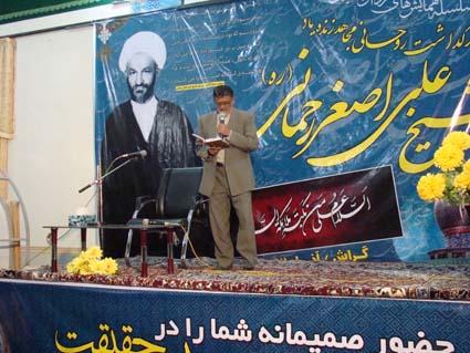 علی محمد صباغی در حال شعر خوانی در همایش بزرگداشت مرحوم شیخ علی اصغر رحمانی