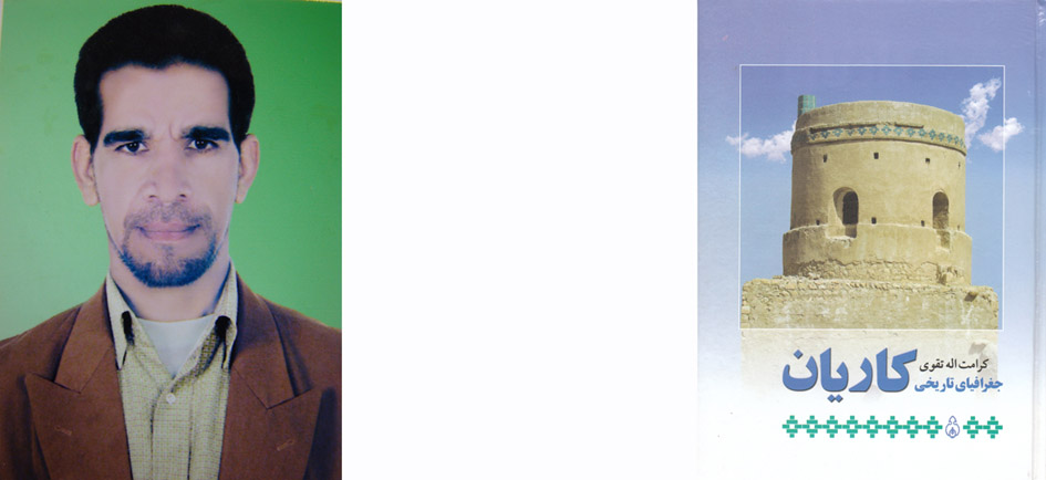 نقد و بررسی کتاب تالیفی استاد کرامت اله تقوی جویمی با عنوان «جغرافیای تاریخی کاریان»
