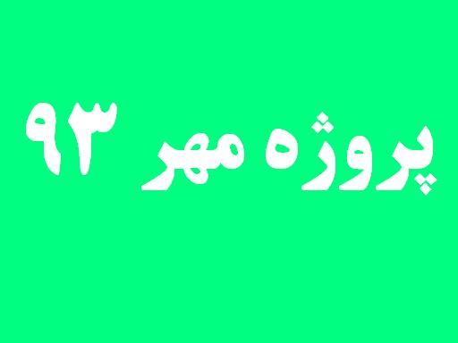 طرح پروژه مهر93 آموزش وپرورش منطقه جویم